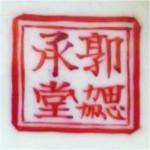 Guo Xie Cheng Tang_15_20