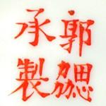 Guo Xie Cheng Zhi_3_22
