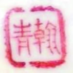 Han Qing 1933_14_62