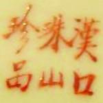 Hankou Zhu Shan Zhen Pin_1_28