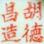 He De Chang Zao_07_12