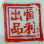 Heng Li Chu Pin_01_10