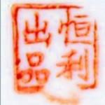 Heng Li Chu Pin_01_9