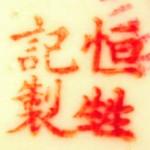 Heng Shen Ji Zhi_10_11