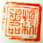 Heng Xin Chu Pin_11_10