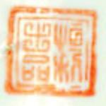 Heng Xin Chu Pin_11_14