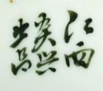Hu Yan Xing Hui_12_30i_Jiangxi Yan Xing Chu Pin