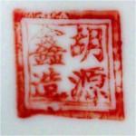 Hu Yuan Xin Zao_16_28
