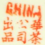 Hua Cha Gong Si Chu Pin_14_17