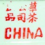 Hua Cha Gong Si Chu Pin_16_34