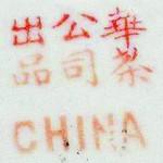 Hua Cha Gongsi Chu Pin_01_22