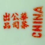 Hua Cha Gongsi Chu Pin_01_8