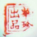 Hua Zhen Chu Pin_15_01