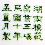 Hunan Mofan Yaoye Gongchang_5_02