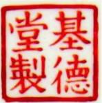 Ji De Tang Zhi_06_22