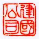 Jian Guo Gongsi1951_18_38 (1)