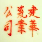 Jian Hua Ci Ye Gongsi_10_14