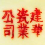 Jian Hua Ci Ye Gongsi_10_15