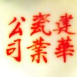 Jian Hua Ci Ye Gongsi_10_16