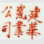 Jian Hua Ciye Gongsi_06_11