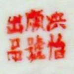 Jian Yi Yuan Hao Chu Pin_01_18