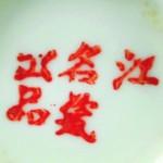 Jiang Ming Ci Chu Pin_15_32