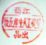 Jiangxi _ Ci Gong Ren Sheng Chan Wu Chang Chu Pin_1