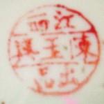 Jiangxi Chen Yu Xing Chu Pin_1