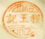 Jiangxi Cheng Yu Ji Chu Pin_1