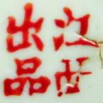 Jiangxi Chu Pin_18_04
