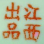 Jiangxi Chu Pin_1_41