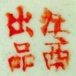 Jiangxi Chu Pin_1_42