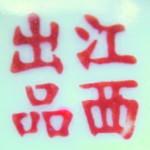 Jiangxi Chu Pin_1_45