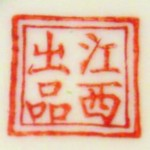 Jiangxi Chu Pin_1_46