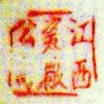 Jiangxi Ci Chang Gongsi 1922_15_58
