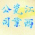 Jiangxi Ciye Gongsi 1918_15_36