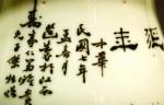 Jiangxi Ciye Gongsi 1918_15_36i