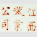 Jiangxi Ciye Gongsi_06_12