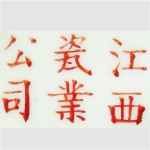 Jiangxi Ciye Gongsi_06_15