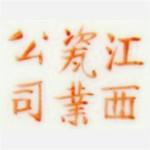 Jiangxi Ciye Gongsi_06_23