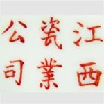 Jiangxi Ciye Gongsi_06_26