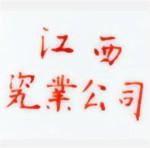 Jiangxi Ciye Gongsi_12_25