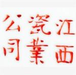 Jiangxi Ciye Gongsi_12_26