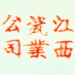 Jiangxi Ciye Gongsi_15_42