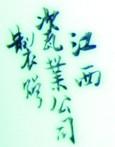 Jiangxi Ciye Gongsi_15_42i