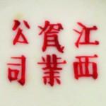 Jiangxi Ciye Gongsi_15_50