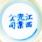 Jiangxi Ciye Gongsi_18_17