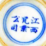 Jiangxi Ciye Gongsi_18_18