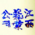 Jiangxi Ciye Gongsi_18_88