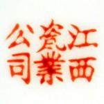 Jiangxi Ciye Gongsi_18_89